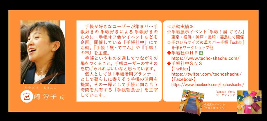 宮崎 淳子 氏 手帳活用プランナー・「手帳社中」にて活動