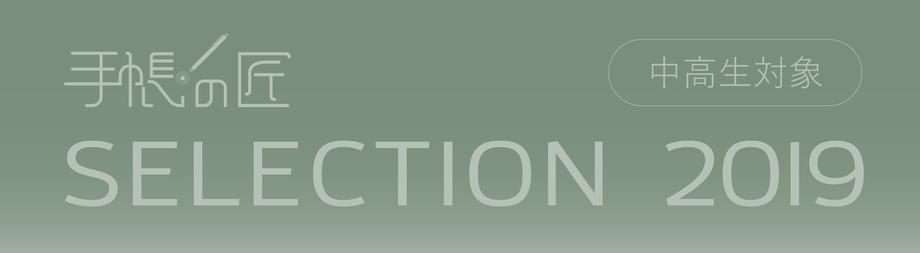 手帳の匠セレクション(2019年度 受賞作品集)。表紙デザインと週間マネジメントの両部門。中学生・高校生(中高生)が自己管理手帳として学校生活に欠かせないツールになっているACTIO手帳を中心とした活用事例が満載です。