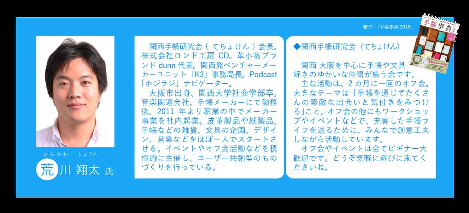 荒川 翔太 氏 「関西手帳研究会(てちょけん)」会長