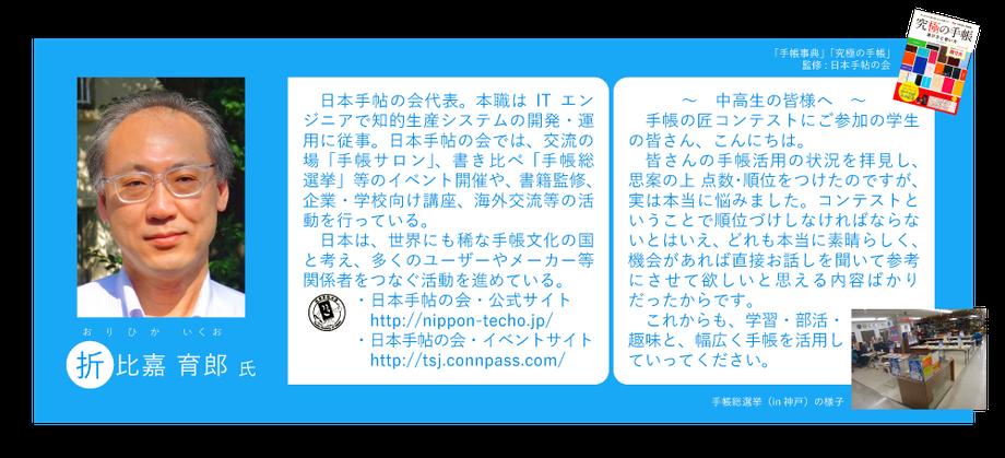 折比嘉 育郎 氏 「日本手帖の会」代表