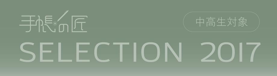 手帳の匠セレクション(2017年度 受賞作品集)。表紙デザインと週間マネジメントの両部門。中学生・高校生(中高生)が自己管理手帳として学校生活に欠かせないツールになっているACTIO手帳を中心とした活用事例が満載です。