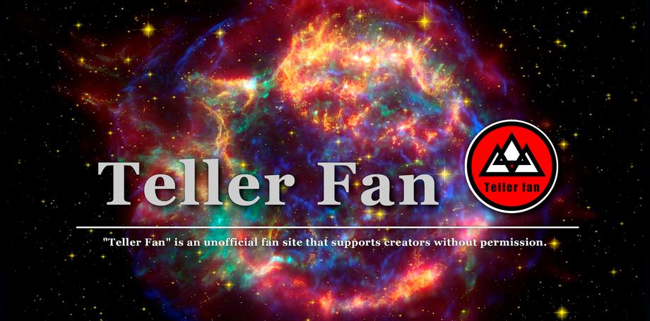Teller fan - テラーファン ストーリーテラー(語り部系)クリエイター応援サイト