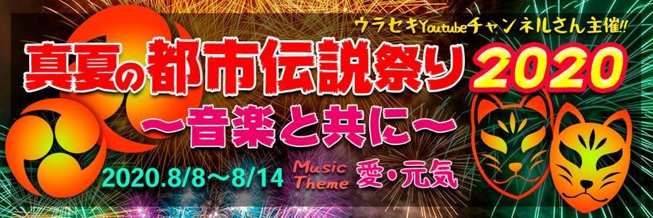 ウラセキさん主催イベント【真夏の都市伝説祭り 2020 ~ 音楽と共に ~】投票用エントリー一覧