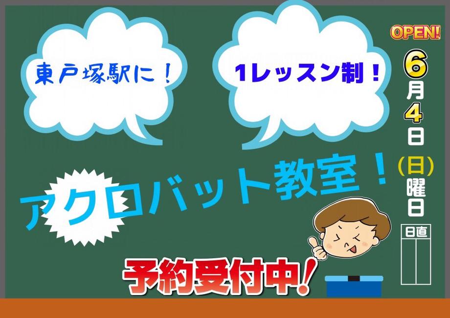 1レッスン制のアクロバット教室が東戸塚に出来ました。バク転練習可能。