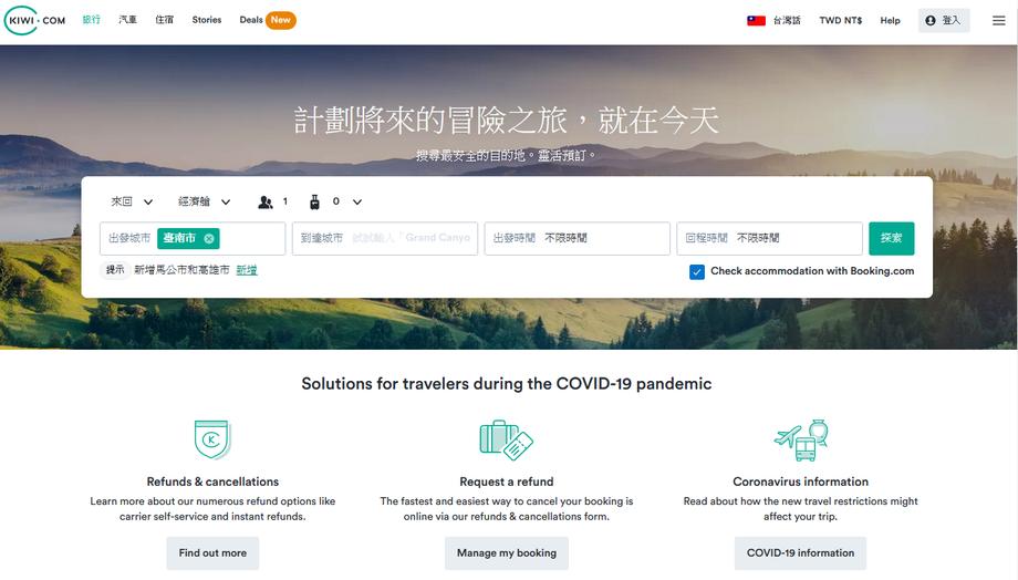 Kiwi.com 機票比價網