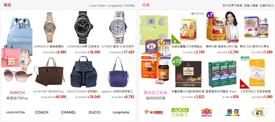 東森購物網