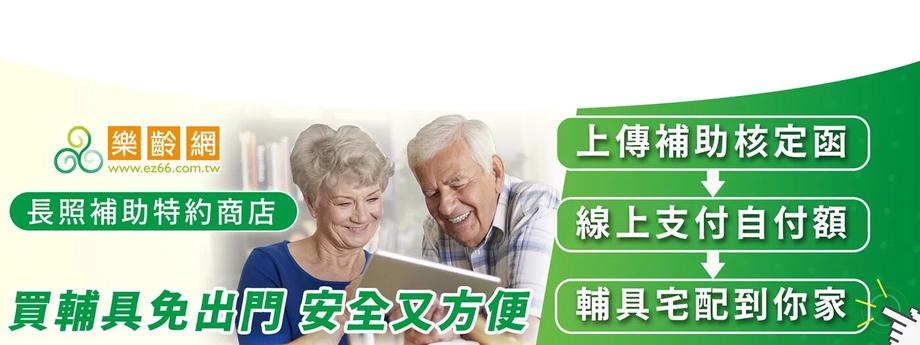 樂齡網-銀髮族生活百貨