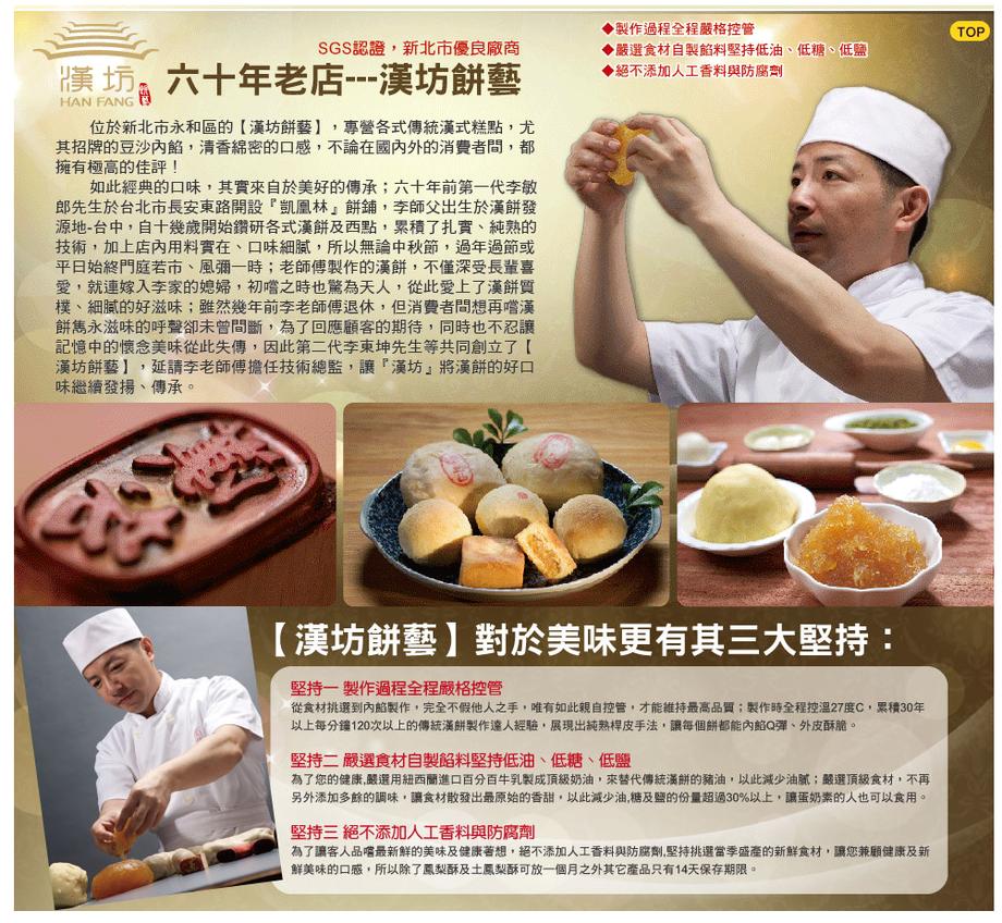 漢坊綠豆椪蛋黃酥禮盒