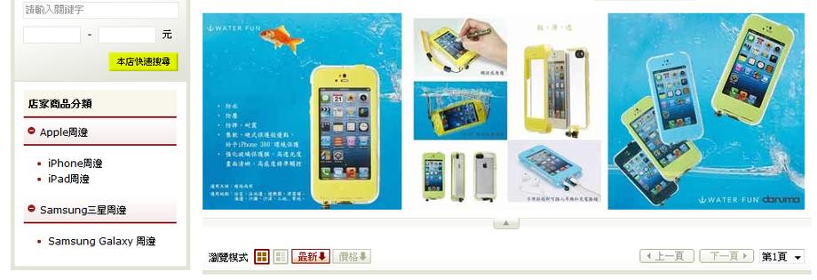 apple周邊-samsung三星周邊-daruma/