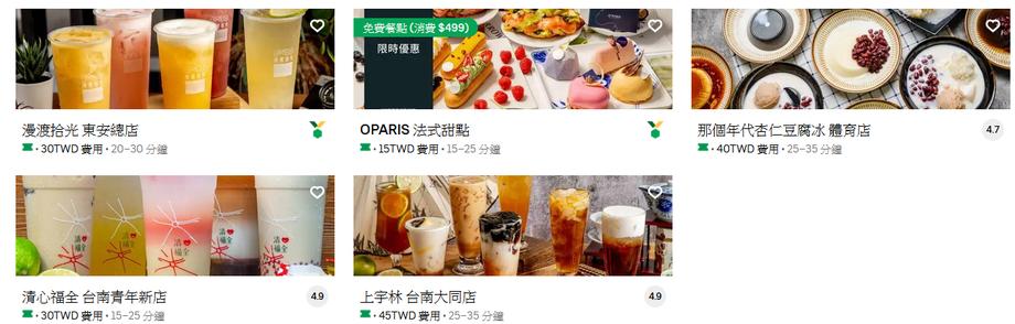 Uber Eats 優食-在地美食外送