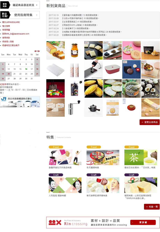 JapanSquare日本直送購物網