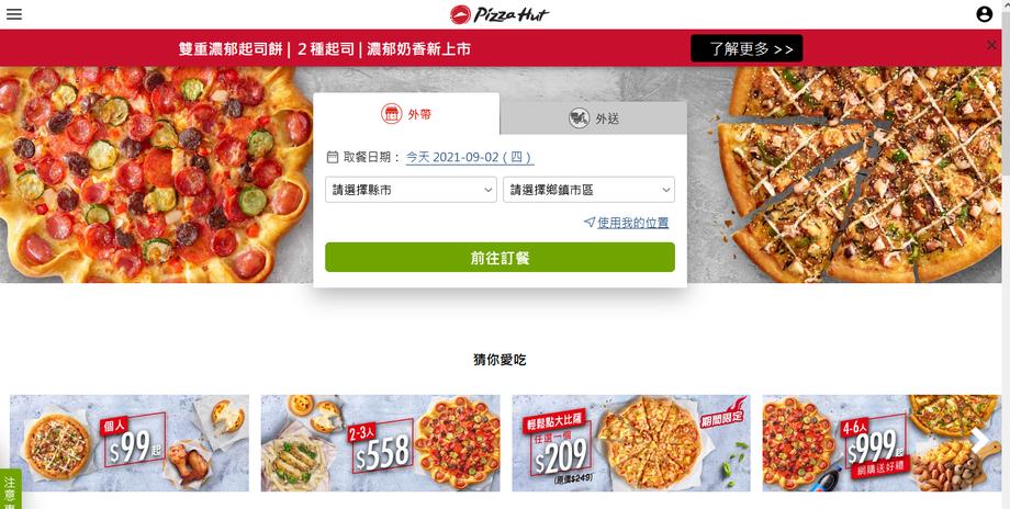 必勝客Pizza Hut