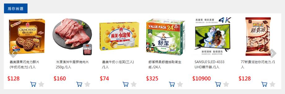 家樂福網購