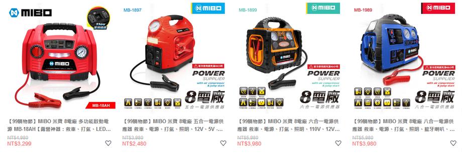 MIBO米寶汽車用品