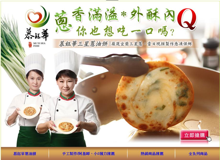 慕鈺華三星蔥油餅