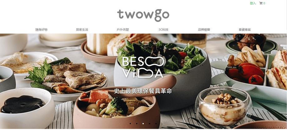 Twowgo 台灣設計精品,生活好物送禮第一站