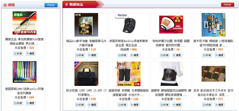 TaoBook淘書不可