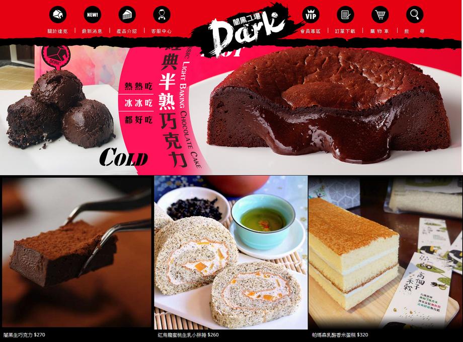 達克闇黑工場巧克力蛋糕
