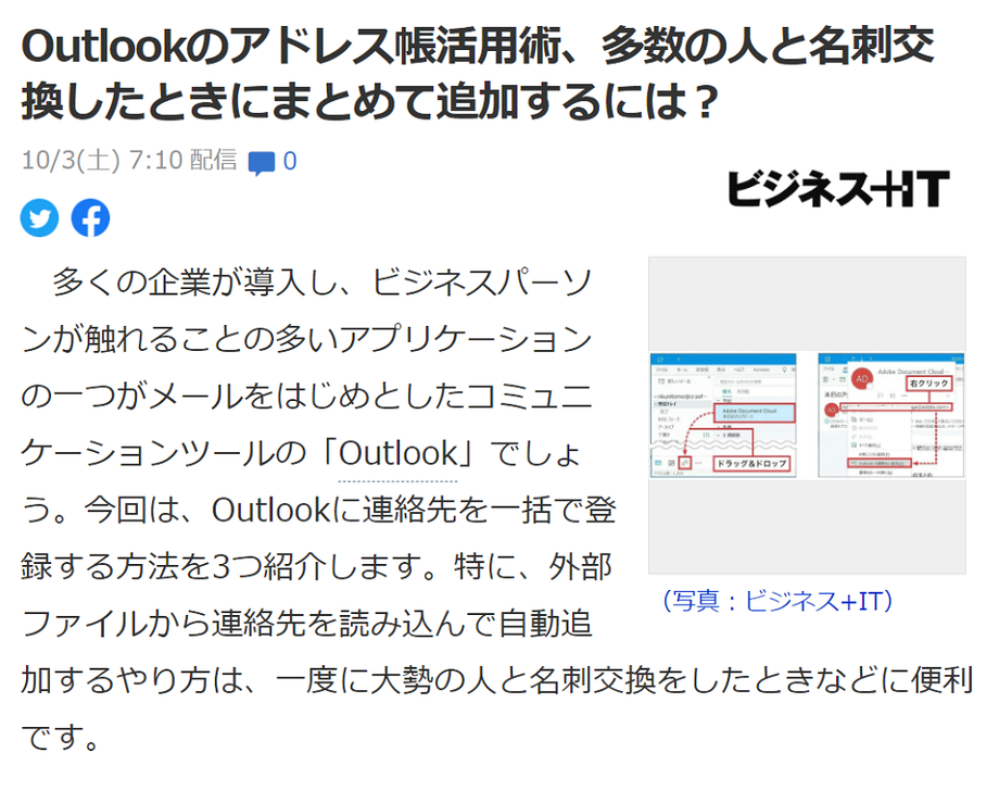 Yahooニュース,Outlookのアドレス帳活用術、多数の人と名刺交換したときにまとめて追加するには?