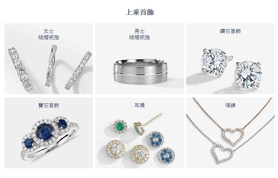 Blue Nile鑽石珠寶