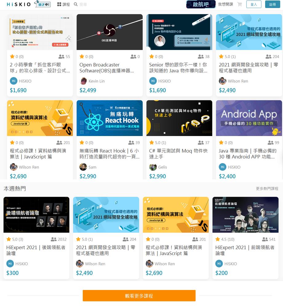 HiSKIO  最專業的線上程式語言課程