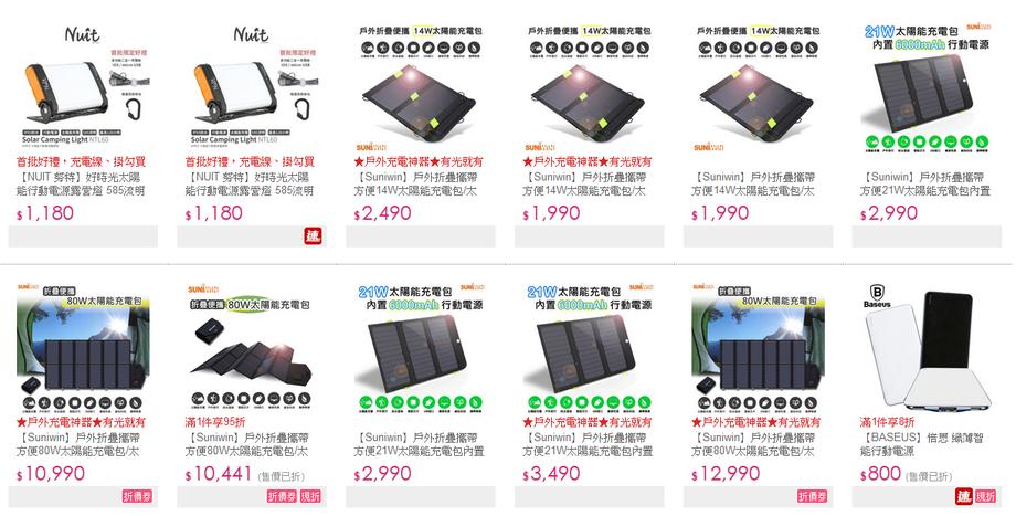 太陽能行動電源