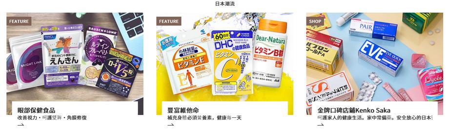 日本人氣商品