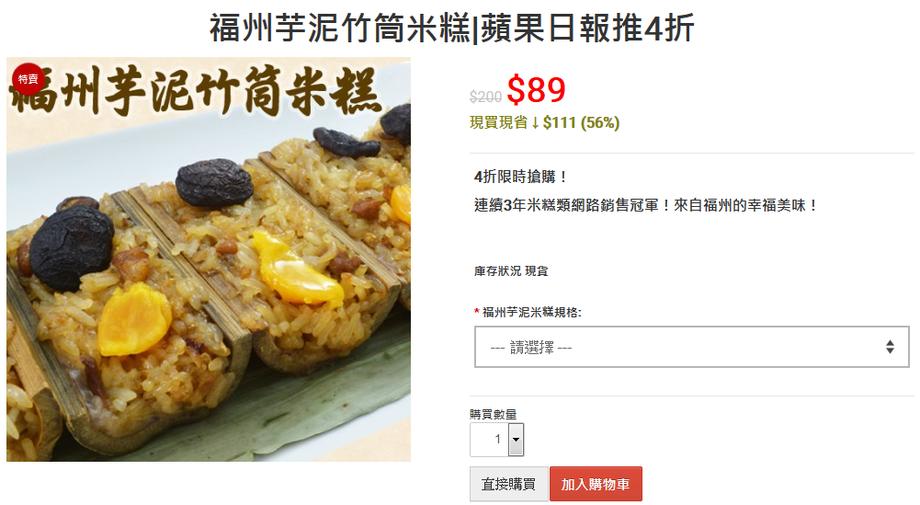 福州芋泥竹筒米糕