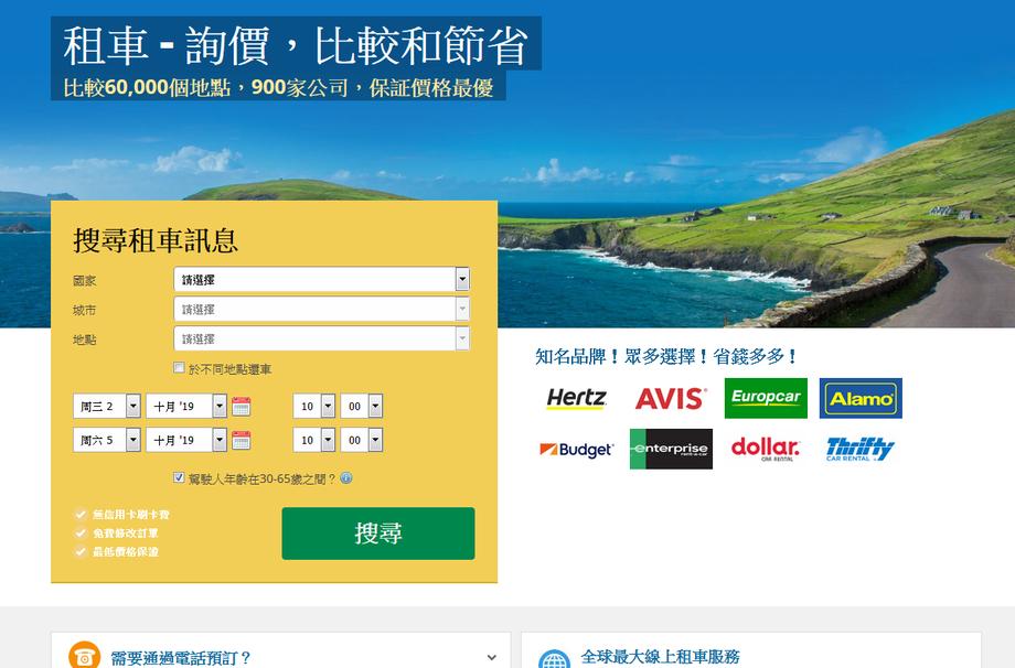 Rentalcars.com 旅途客租車