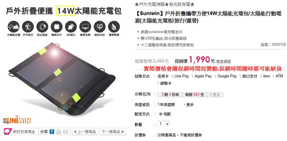 【Suniwin】戶外折疊攜帶方便14W太陽能充電包/太陽能行動電源(太陽能充電板/旅行/露營)