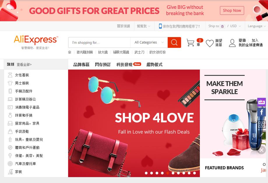 AliExpress 全球速賣通