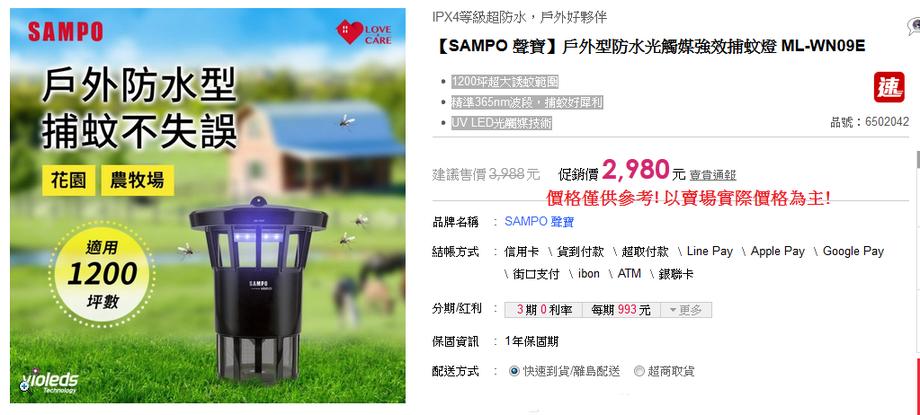 【SAMPO 聲寶】戶外型防水光觸媒強效捕蚊燈 ML-WN09E