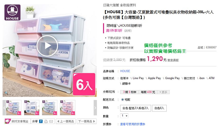 【HOUSE】大容量-艾夏掀蓋式可堆疊玩具衣物收納箱-39L-六入(多色可選【台灣製造】