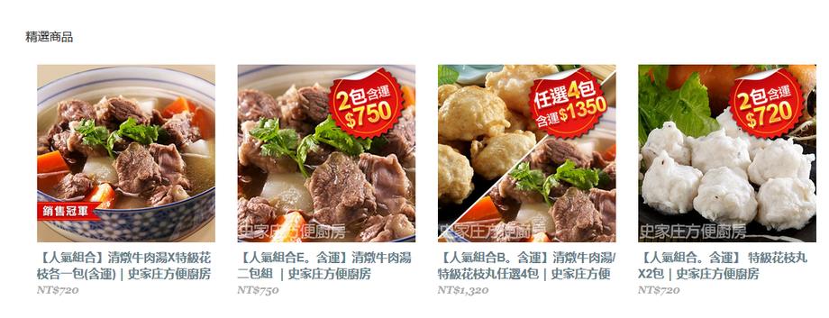 史家庄,牛肉湯,魚丸、肉粽、火鍋料