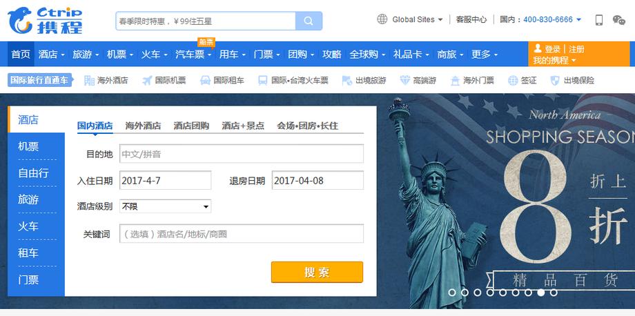 Ctrip携程旅行网