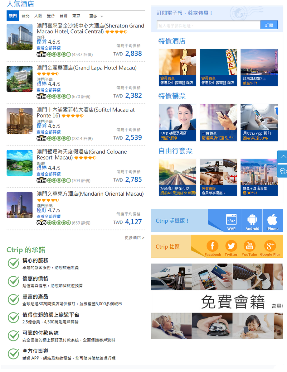 Ctrip 攜程旅行網