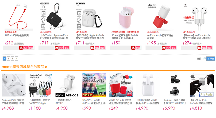momo購物網,Airpods,藍芽耳機