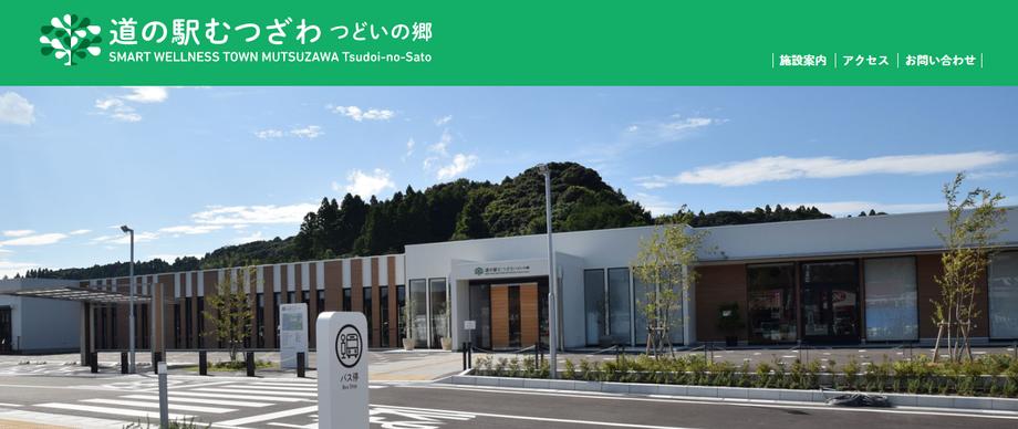 https://mutsuzawa-swt.jp/