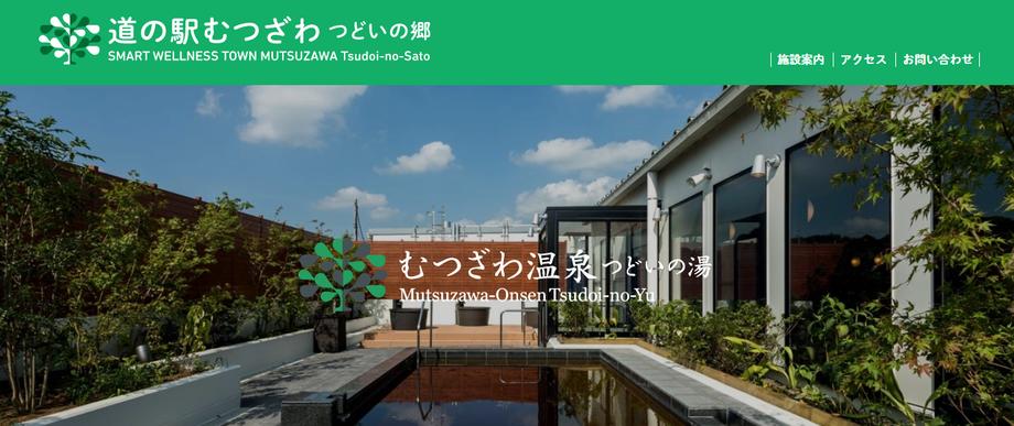 https://mutsuzawa-swt.jp/facility_onsen