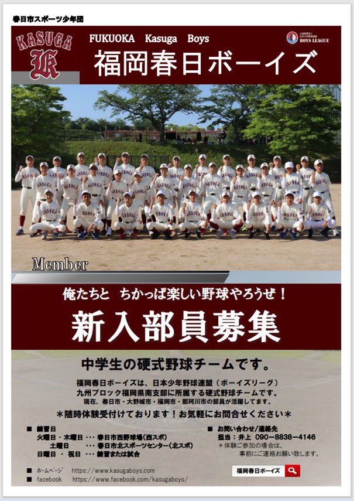 福岡春日ボーイズ 体験会参加者募集