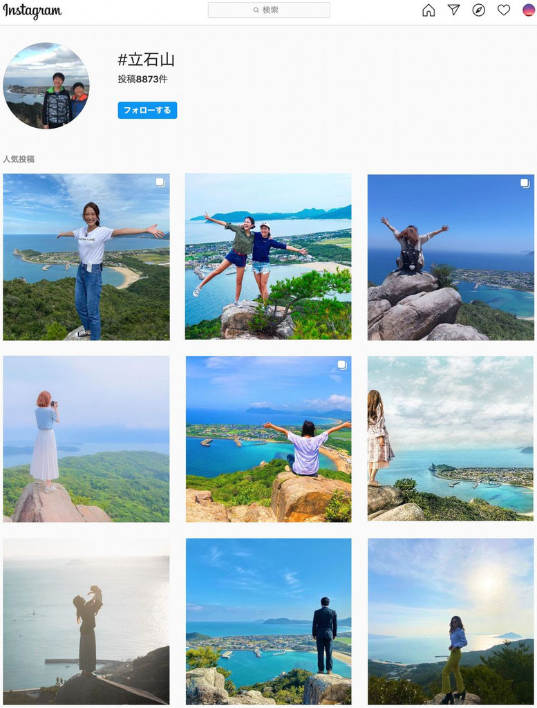 Instagram, Tateishiyama