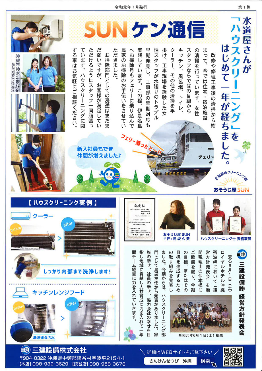 SANケン通信Vol1