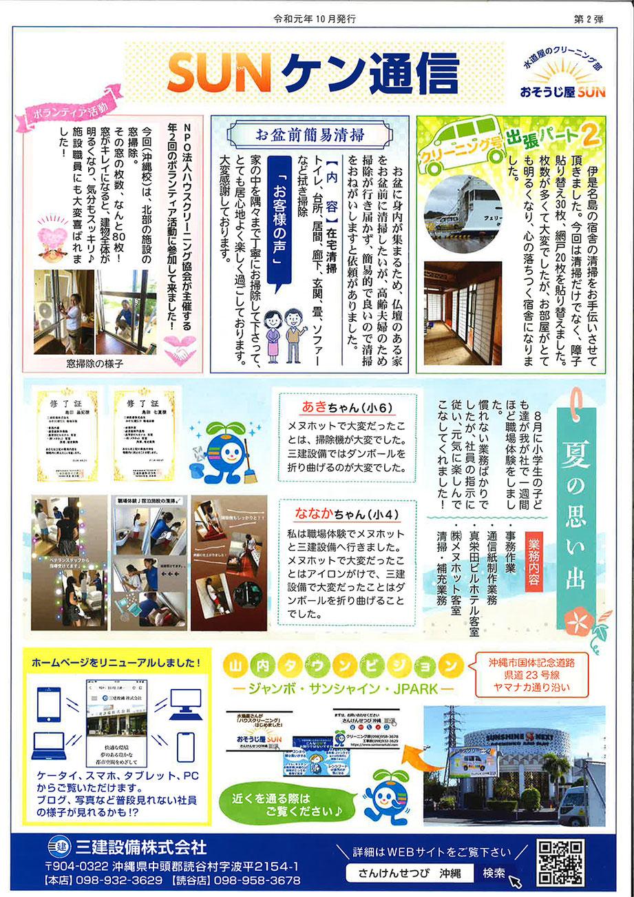 SANケン通信Vol2