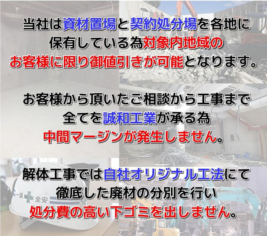 加須市,解体工事