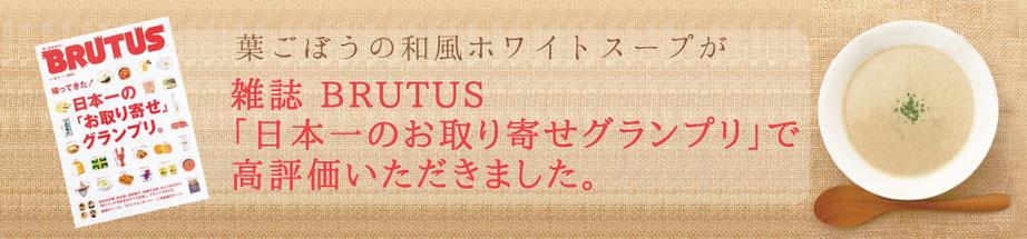 葉ごぼうの和風ホワイトスープが、BRUTUS「日本一のお取り寄せグランプリ」で高評価いただきました。