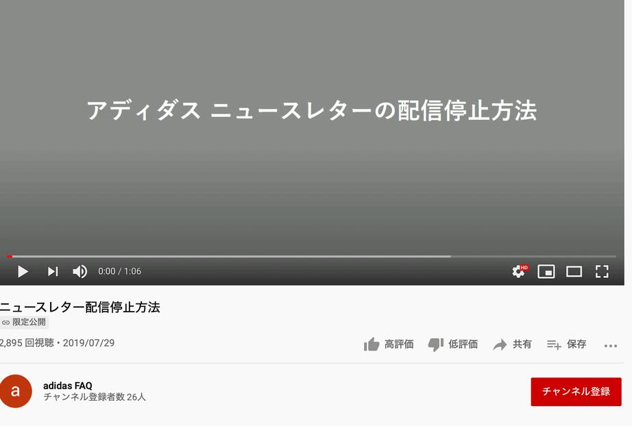 adidasFAQ動画