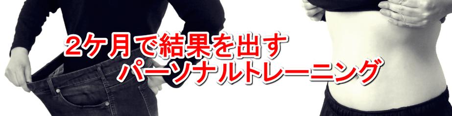 堺市パーソナルトレーニングジム