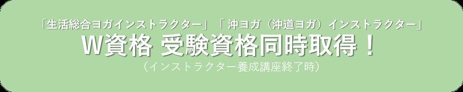 沖ヨガ,沖道ヨガインストラクター,生活総合ヨガインストラクター