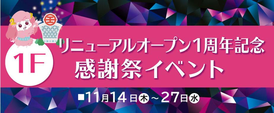 1Fリニューアルオープン1周年記念感謝祭イベント