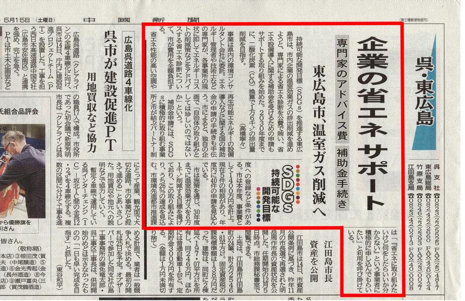 東広島市 企業の省エネサポート